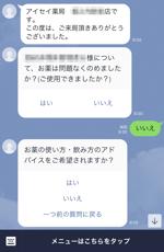 服薬フォロー画面イメージ