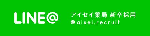 LINE@ アイセイ薬局 新卒採用 @aisei.recruit