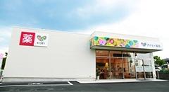 アイセイ薬局の店舗検索
