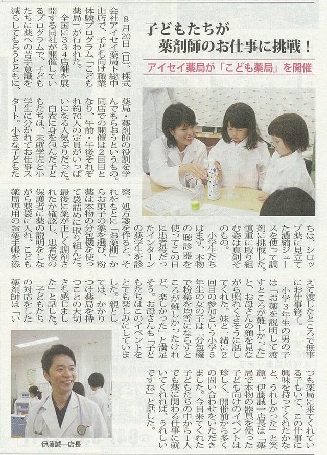 修いちかわ新聞.jpg