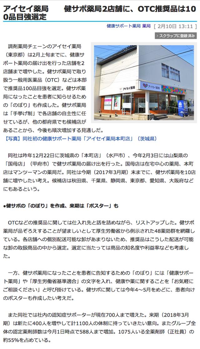 健康サポート記事.png