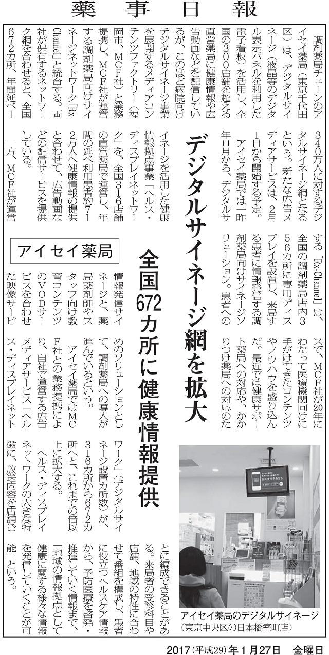 20170127_p06_薬事日報.jpg