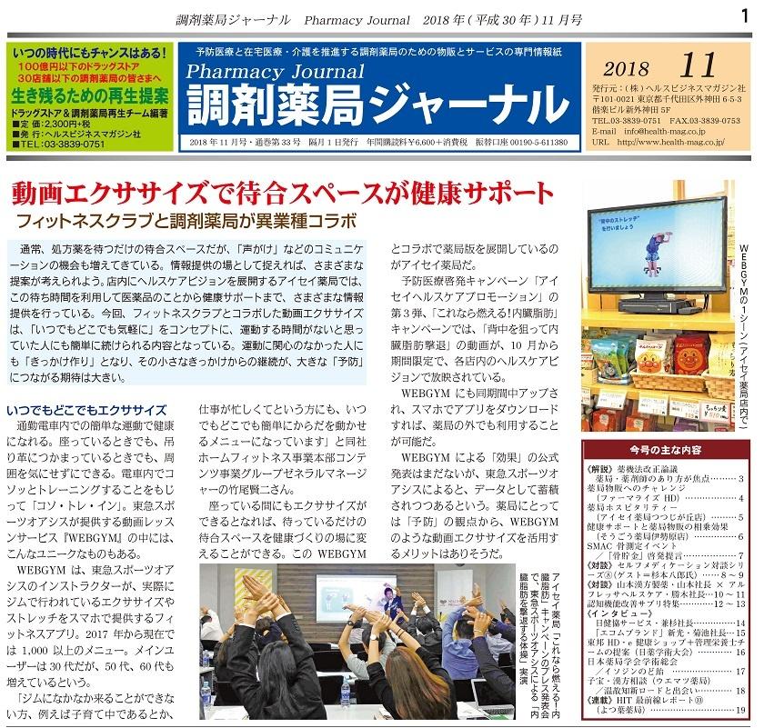 調剤薬局ジャーナル11月号01面