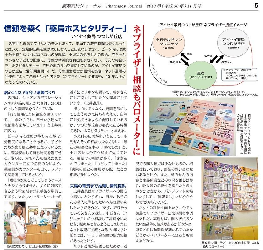 調剤薬局ジャーナル11月号05面