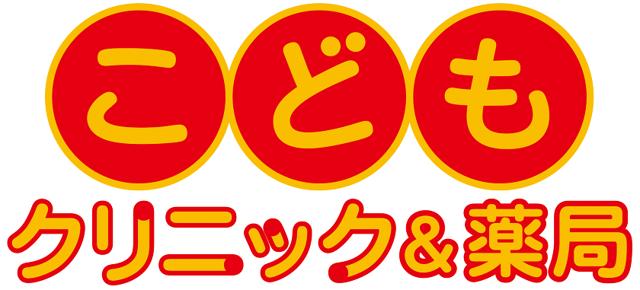 kodomo_CL&PHA840_logo