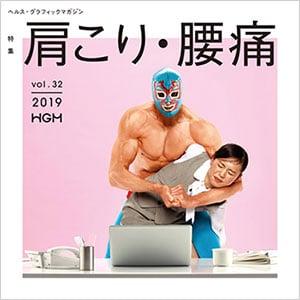 ヘルス・グラフィックマガジン Vol.32「肩こり・腰痛」号 表紙