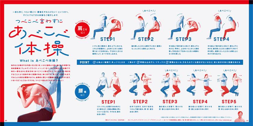 HGM「肩こり・腰痛」P.10-P.11 つべこべ言わずにあべこべ体操