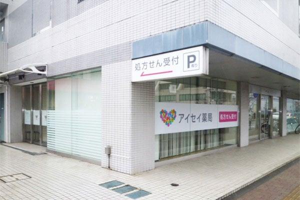アイセイ薬局 福生店