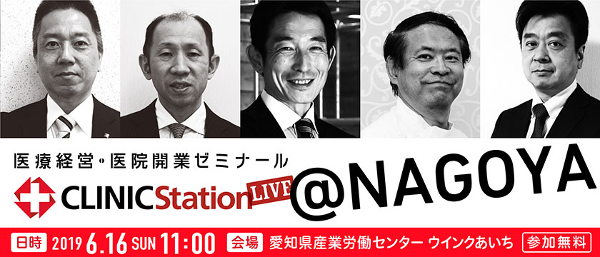 CLINIC Station LIVE@名古屋