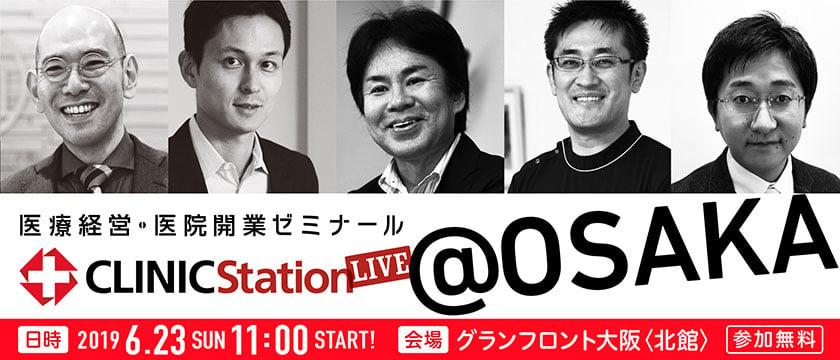 CLINIC Station LIVE@大阪