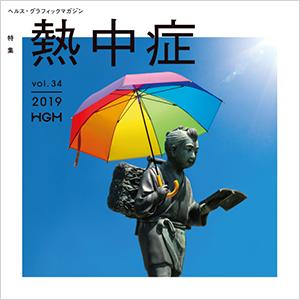 予防医療啓発情報誌 ヘルス・グラフィックマガジン最新号「熱中症」
