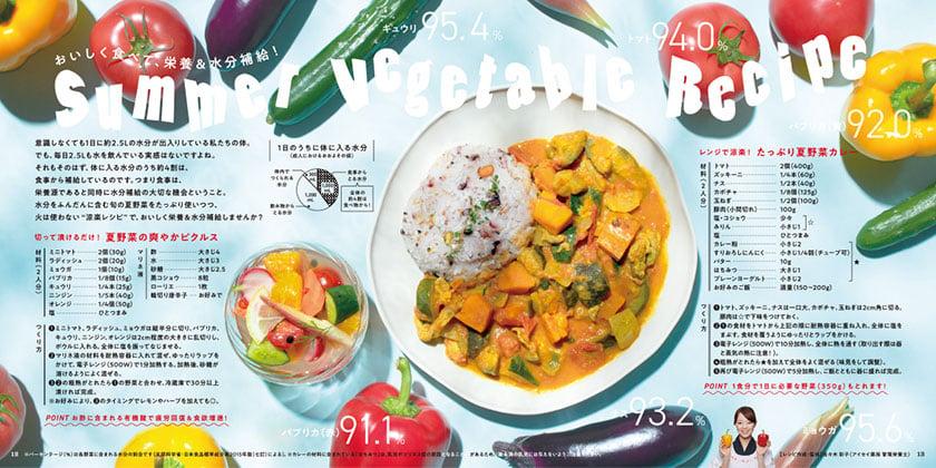 """Vol.34 HGM「熱中症」P.12-P.13「火を使わない""""涼楽レシピ""""」"""