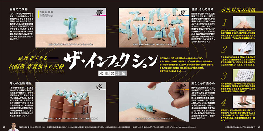 HGM vol.38「足の悩み」 pp.16-17『ザ・インフェクション 水虫の流儀』