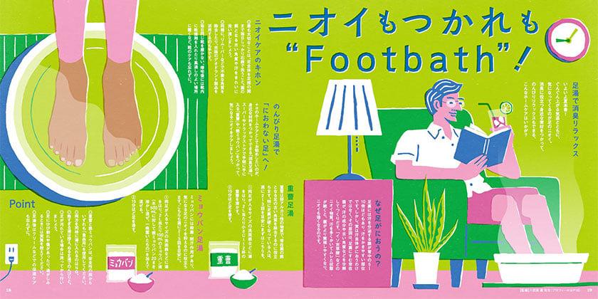 """HGM vol.38「足の悩み」 pp.18-19『ニオイもつかれも""""Footbath""""!』"""