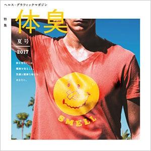 ヘルス・グラフィックマガジン vol.26「体臭」
