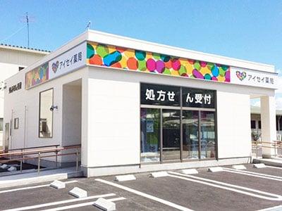 アイセイ薬局 南濃店