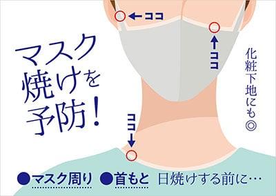 店頭で展開している「マスク焼け」予防啓発のための店頭POP