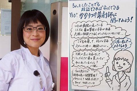 写真左)アイセイ薬局 後楽園店 店長 萬羽薫美子/写真右)「かかりつけ薬剤師」の手作りポスター