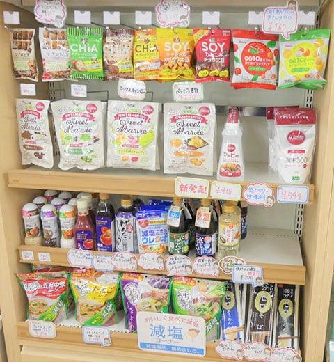 糖質コントロールや減塩商品を取りそろえた物販コーナー