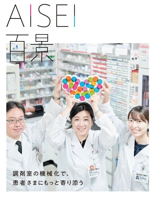 AISEI百景 調剤室の機械化で、患者さまにもっと寄り添う