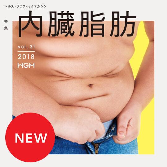 2018_秋号_内臓脂肪