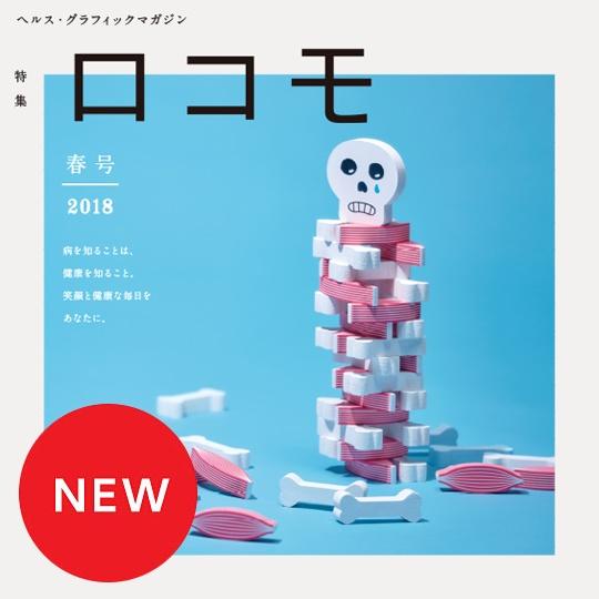 2018_春号_ロコモ