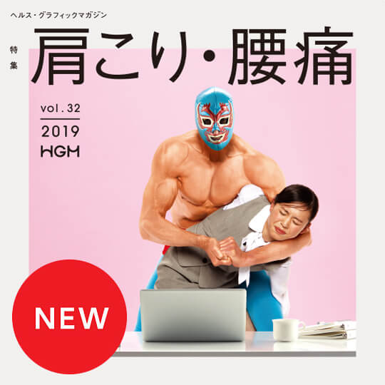 No32_肩こり・腰痛