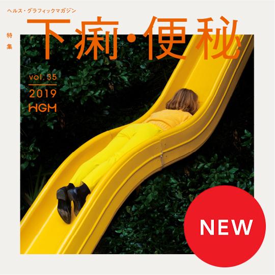 ヘルス・グラフィックマガジン vol.35「下痢・便秘」