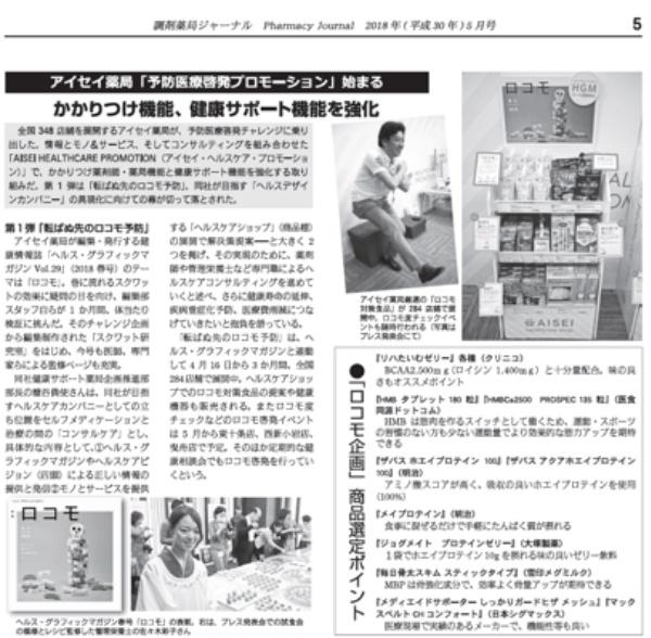 出典:「調剤薬局ジャーナル」2018年5月号