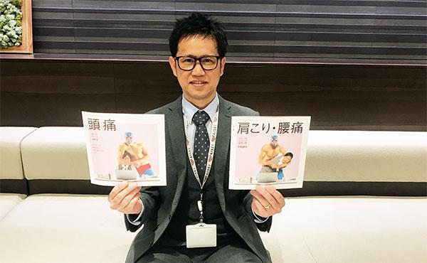 ヘルス・グラフィックマガジン Vol.32「肩こり・腰痛号」