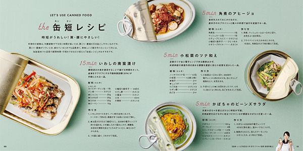 ヘルス・グラフィックマガジン「肩こり・腰痛」P.20-P.21 缶短レシピ