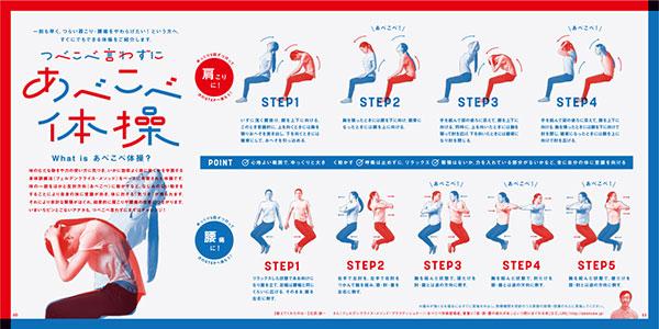 ヘルス・グラフィックマガジン「肩こり・腰痛」P.10-P.11 つべこべ言わずに あべこべ体操