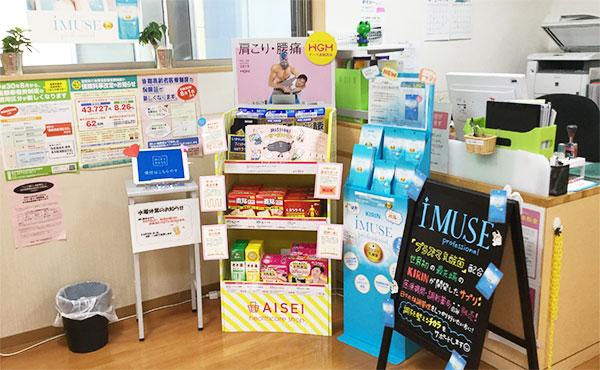 アイセイ薬局 近江八幡店(滋賀県)