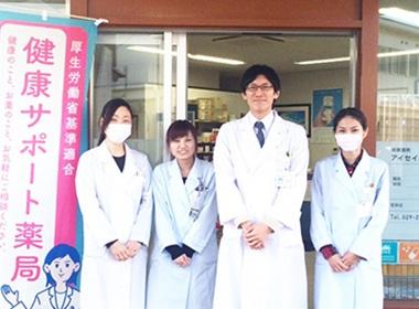 地域医療に貢献する薬局へ