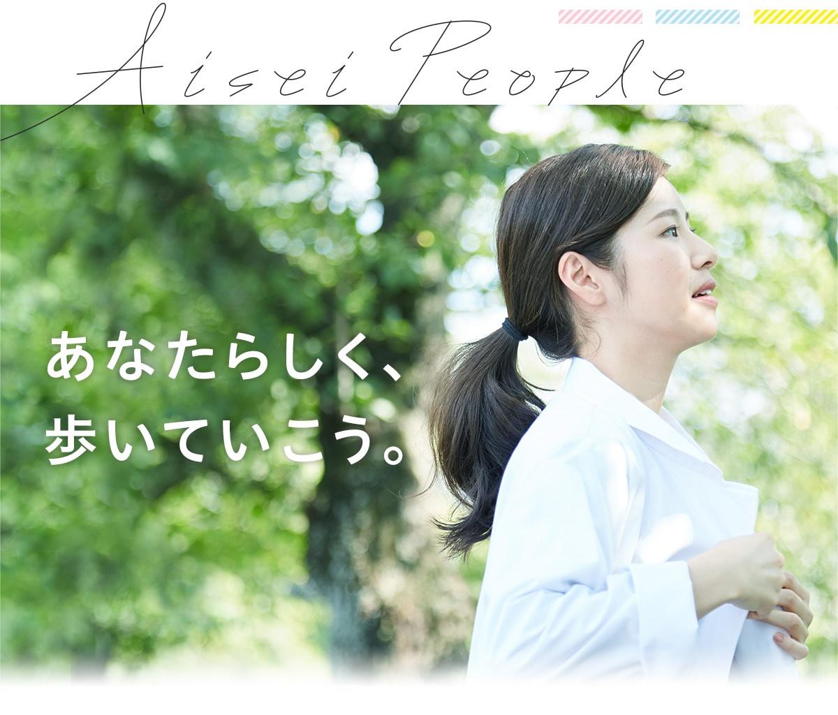 Aisei People あなたらしく、歩いていこう。
