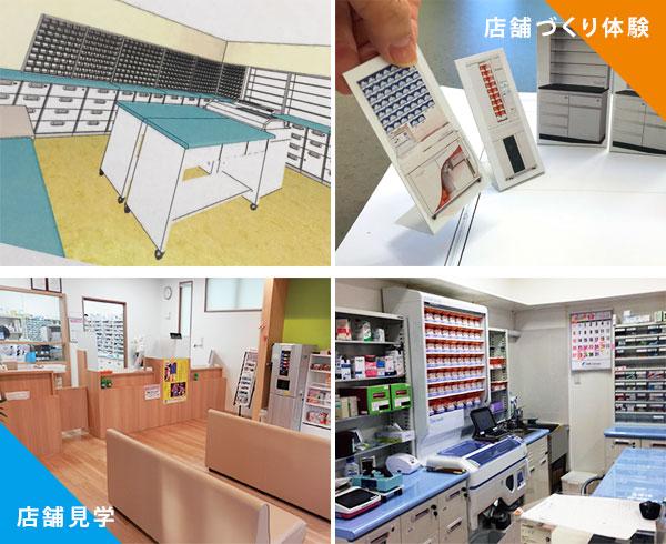 店舗づくり体験 ~模型を使って薬局作りをシミュレーションしてみよう!~