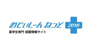 めでぃしーん2018