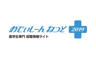 めでぃしーん2019