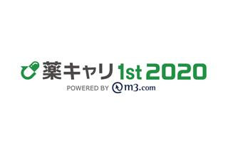 薬キャリ1st 2020