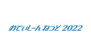めでぃしーん2022