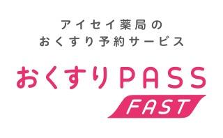 おくすり予約サービス おくすりPASS FAST