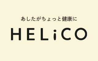 健康情報メディア「HELiCO(ヘリコ)」