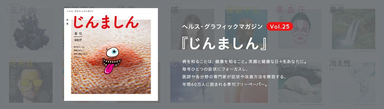 ヘルス・グラフィックマガジン