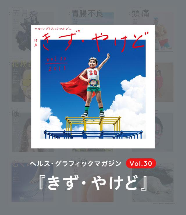 ヘルス・グラフィックマガジン Vol.30「きず・やけど」