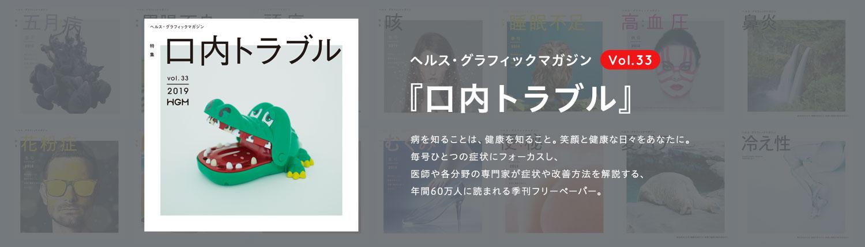 ヘルス・グラフィックマガジン Vol.33『口内トラブル』