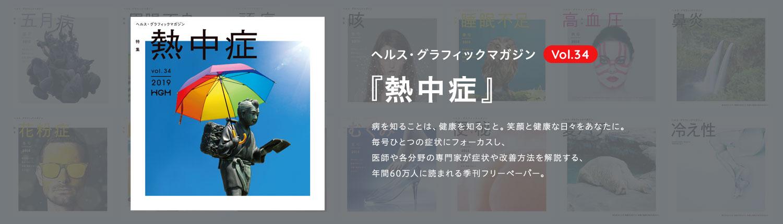ヘルス・グラフィックマガジン Vol.34『熱中症』