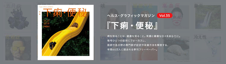 ヘルス・グラフィックマガジン vol.35『下痢・便秘』