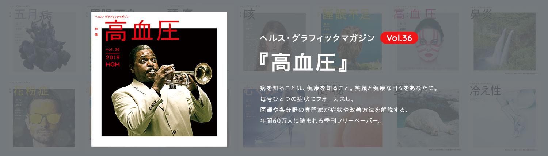 ヘルス・グラフィックマガジン vol.36『高血圧』