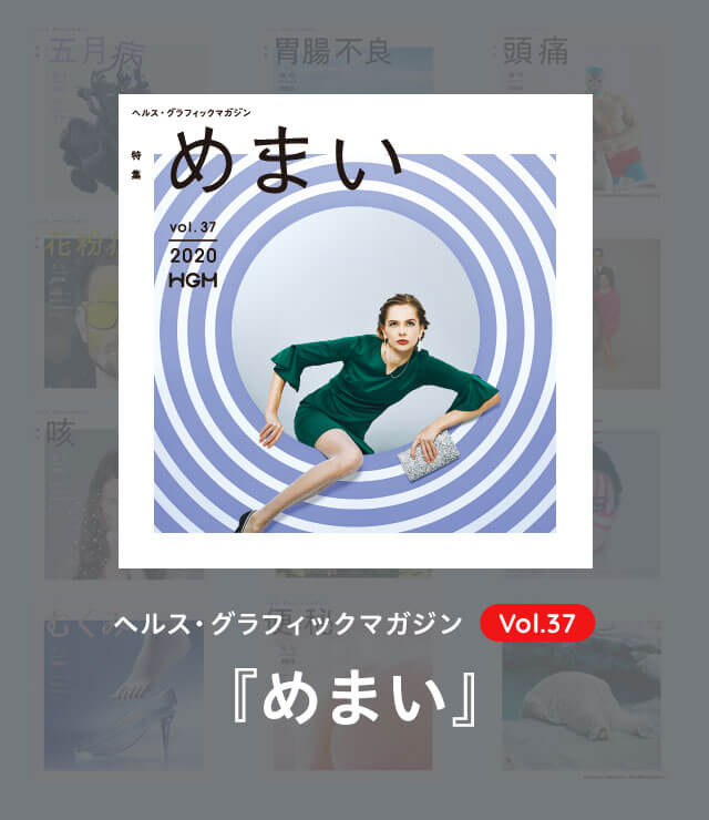 ヘルス・グラフィックマガジン vol.37『めまい』