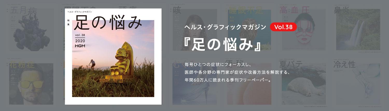 ヘルス・グラフィックマガジン vol.38『足の悩み』
